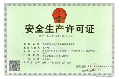 安全亚洲无线观看国产生产许可证