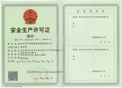 安全亚洲无线观看国产生产许可证(副本)