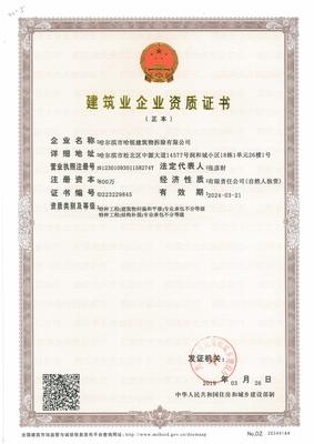 建筑业丝瓜影视污版安卓下载资质证书(正本)
