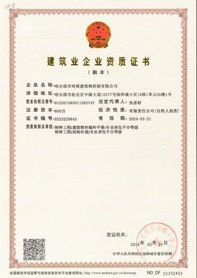 建筑业丝瓜影视污版安卓下载资质证书(副本)
